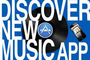 便利なアプリを使って新しい音楽に出会おう!