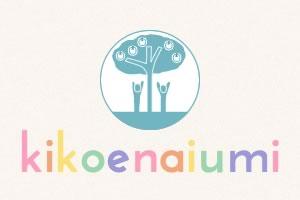 kikoenaiumi_03